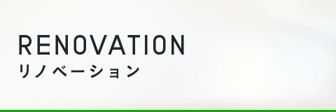 RENOVATION リノベーション